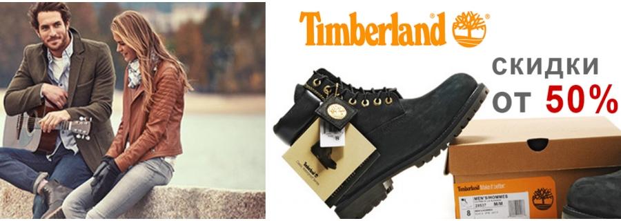 Timberland (Тимберленды) обувь в Москве.